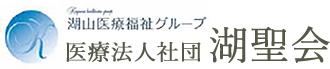 宮城県気仙沼市の介護老人保健施設「はまなす」