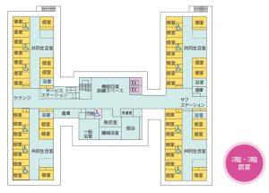 2階・3階居室